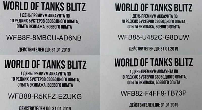 2018 бесплатно аккаунт blitz wot Т